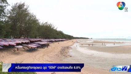 หอการค้าไทย แนะรัฐปลดล็อกท่องเที่ยว หวั่นเศรษฐกิจซึมยาว ฉุดจีดีพีร่วงถึงลบ 8.8%