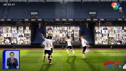 ไอเดียบรรเจิด! ทีมในลีกเดนมาร์ก เล็งใช้แอปฯ Zoom ให้แฟนบอลได้เชียร์แบบสดๆ