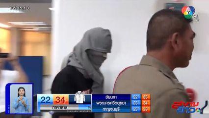 รายงานพิเศษ : รวบผู้ต้องหา 3 คน ตะลุมบอนห้องฉุกเฉิน รพ.อ่างทอง