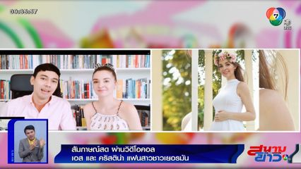 เอส กันตพงศ์ เปิดใจข่าวดีเรื่องแฟนสาวตั้งครรภ์ คือเรื่องจริง : สนามข่าวบันเทิง