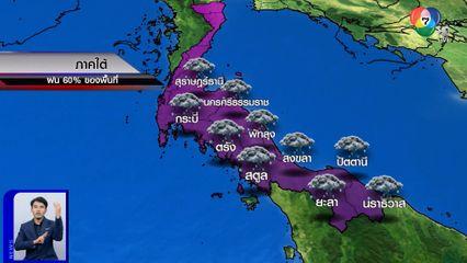 ฝนฟ้าอากาศ 9 ก.ย.62