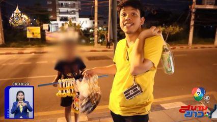 ภาพเป็นข่าว : ชาวเน็ตเทใจ! หนุ่ม Youtuber ซื้ออาหารราคาแพงเลี้ยงเด็กขายพวงมาลัย