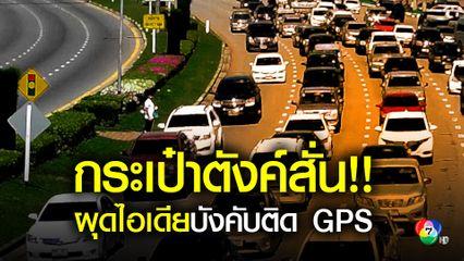 ชงติดตั้งจีพีเอส รถส่วนบุคคล หวังลดอุบัติเหตุ
