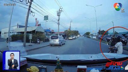 ภาพเป็นข่าว : รถ จยย.ฝ่าไฟแดง เลี้ยวตัดหน้ารถยนต์ หวิดเกิดอุบัติเหตุ