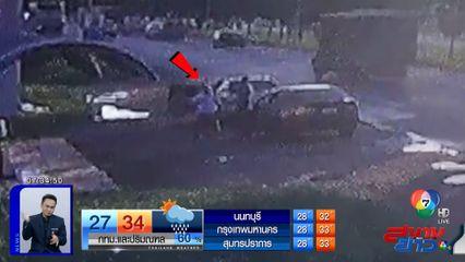 เผยวงจรปิด ร้องเหตุชายคล้าย ตร.ใช้ปืนกระหน่ำตบหน้าบาดเจ็บ อ้างขับรถประมาท
