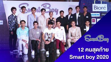 Oh My Boys | บรรยากาศการเฟ้นหาหนุ่มหน้าใส SMART BOY 2020