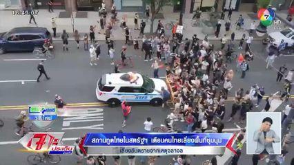 เลี่ยงพื้นที่เสี่ยง! สถานทูตไทยในสหรัฐฯ เตือนคนไทยเลี่ยงพื้นที่ชุมนุม - เสี่ยงอันตรายจากเหตุจลาจล