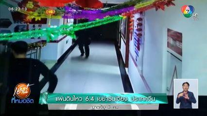 แผ่นดินไหว 6.4 เขย่าซินเจียง ประเทศจีน บาดเจ็บ 3 คน
