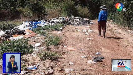 ชาวบ้านบ้านนาเมืองร้อง ให้จัดการผู้ลักลอบนำขยะมาทิ้งในพื้นที่สาธารณะ จ.อำนาจเจริญ