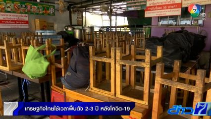เศรษฐกิจไทยใช้เวลาฟื้นตัว 2-3 ปี หลังโควิด-19
