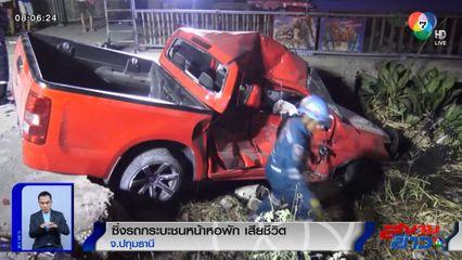 ภาพเป็นข่าว : กระบะซิ่งชนรถจอดหน้าหอพัก คนขับเสียชีวิตคาที่ บาดเจ็บ 1 คน