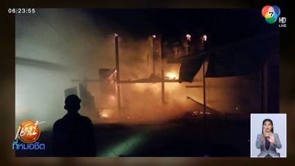 ไฟไหม้บ้านไม้ 2 ชั้น วอดทั้งหลัง ขณะเจ้าของบ้านไม่อยู่