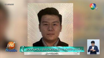 รวบทันควัน มือมีดแทงนายหน้าต่อวีซ่าชาวจีน ดับคาห้องพัก