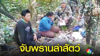 จับพรานป่าลักลอบล่าสัตว์ในเขตอุทยานแห่งชาติภูจองนายอย