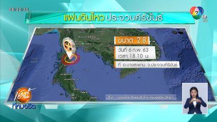ชาวบ้าน จ.ประจวบฯ แตกตื่น แผ่นดินไหวขนาด 2.8 ทำบ้านร้าว