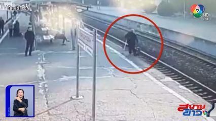 ภาพเป็นข่าว : ชายชราเสียหลักตกชานชาลา กระแทกรางรถไฟจนซี่โครงหัก