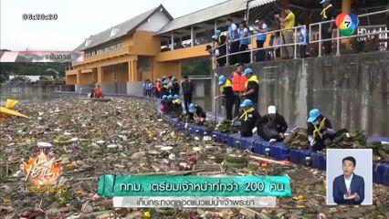กทม.เตรียม เจ้าหน้าที่กว่า 200 คน เก็บกระทงตลอดแนวแม่น้ำเจ้าพระยา