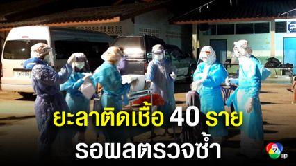 ยะลาพบผู้ป่วยโควิด-19 ถึง 40 ราย ต้องรอผลตรวจซ้ำ
