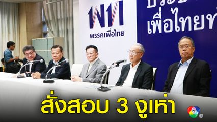 เพื่อไทย ตั้ง 5 คกก. สอบ 3 งูเห่าของพรรค เล็งโทษสูงสุดไล่ออก