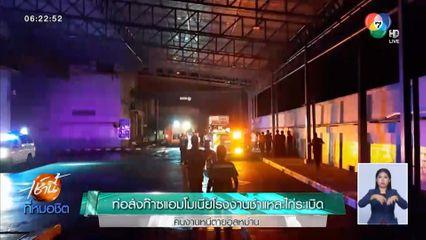 ท่อส่งก๊าซแอมโมเนียโรงงานชำแหละไก่ระเบิด คนงานหนีตายอลหม่าน