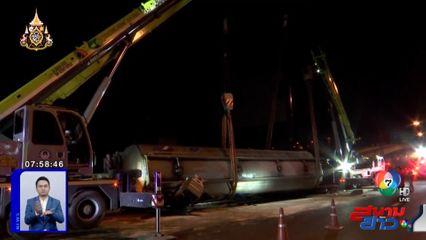 รถ 18 ล้อ บรรทุกน้ำมันพลิกคว่ำบนมอเตอร์เวย์ ตัวถังฉีกเป็นรู น้ำมันไหลนองพื้น