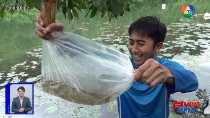 อนุวัตจัดให้ : กระบอกดักปลาซิว จ.ตราด