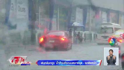ฝนถล่มกรุง น้ำท่วมขังถนนหลายจุด-รถติดสาหัส
