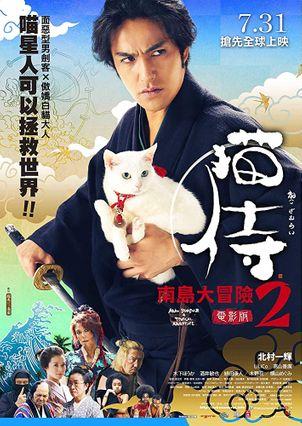 """ภ.ญี่ปุ่น """"ซามูไรแคท 2"""" (THE CAT SAMURAI GO TO SOUTHERN ISLAND PART 2)"""