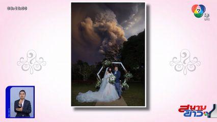 ภาพเป็นข่าว : บ่าวสาวในฟิลิปปินส์แต่งงานท่ามกลางเหตุภูเขาไฟปะทุ