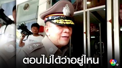 ตำรวจไม่ตอบคนร้ายชิงทองอยู่ไหน ปัดไม่รู้มีเสียงยิงปืนสนั่นเมื่อคืน