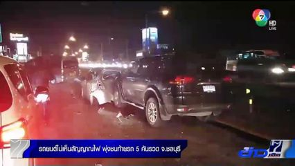 ไม่เห็นสัญญาณไฟแดง พุ่งชนท้ายรถ 5 คันรวด จ.ชลบุรี