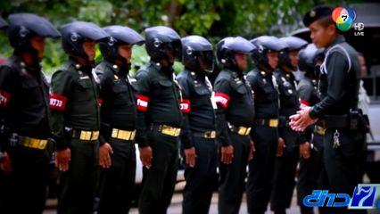 รายงานพิเศษ : ทหารผ่านศึกจัดหลักสูตรอารักขาบุคคลสำคัญ