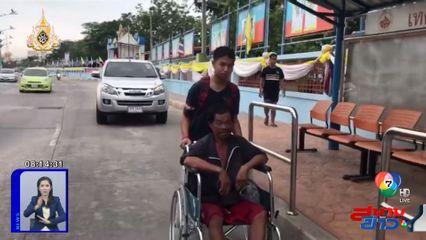 ชื่นชมคนมีน้ำใจ ช่วยเหลือคนพิการ-พาข้ามถนน จ.ชลบุรี