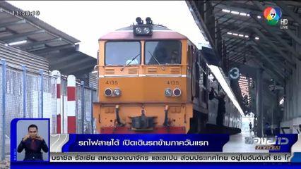 รถไฟสายใต้เปิดเดินรถข้ามภาควันแรก หลังหยุดให้บริการมานานกว่า 2 เดือน