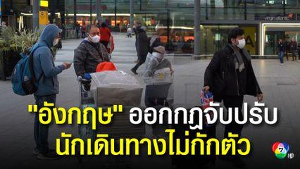 อังกฤษออกกฎให้นักเดินทางเข้าประเทศต้องกักตัว 14 วัน ฝ่าฝืนจับปรับเริ่ม 8 มิ.ย.นี้