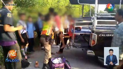 ครูขับเก๋งไม่ชินทาง หักหลบกิ่งไม้ เสียหลักชนรถรับส่งนักเรียน เจ็บ 2 คน