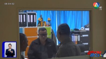 แจ้งจับข้าราชการครูบำนาญ ลวง นร.หญิงไปข่มขืน พบเหยื่อไม่ต่ำกว่า 5 คน