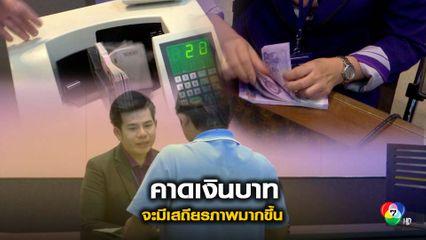 ศูนย์วิจัยกสิกรไทยคาดเงินบาทจะมีเสถียรภาพมากขึ้น