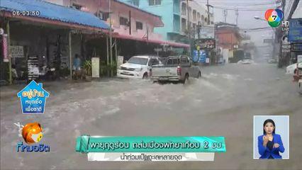 พายุฤดูร้อน ถล่มเมืองพัทยาเกือบ 2 ชม.น้ำท่วมเป็นทะเลหลายจุด
