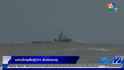 มหาดไทย สั่งผู้ว่าฯ ทุกจังหวัด รับมือพายุ