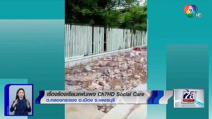 ร้องเรียนทางแฟนเพจ Ch7HD Social Care : ชาวบ้านเดือดร้อน ขุดเจาะถนนไม่เสร็จสักที จ.เพชรบุรี