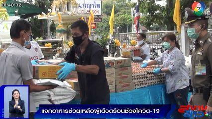 ภาพเป็นข่าว : น้ำใจคนไทย! แจกอาหารช่วยเหลือผู้เดือดร้อนช่วงโควิด-19