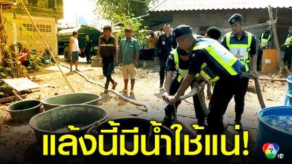 รัฐบาล ยืนยัน ฤดูแล้งนี้ประชาชนจะมีน้ำอุปโภคและบริโภคแน่