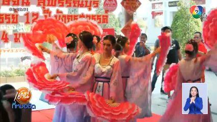 ชวนเที่ยวงานตรุษจีน มหัศจรรย์ 12 ปีหมู่บ้านมังกรสวรรค์ จ.สุพรรณบุรี