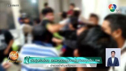 วัยรุ่นหัวร้อน ยกพวกตะลุมบอนในห้องฉุกเฉิน รพ. ตำรวจเข้าห้ามแต่ไม่หยุด
