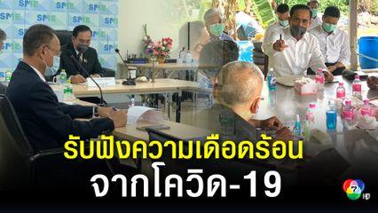 นายกรัฐมนตรี เดินสายถก เอสเอ็มอีไทย-ชาวนา-เกษตรกร แก้ผลกระทบโควิด-19