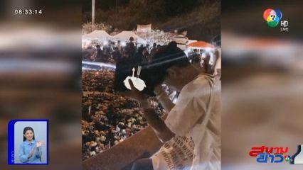 ภาพเป็นข่าว : สุดล้ำ! ลอยกระทงยุค 4.0 ไฮเทกแถมรักษ์สิ่งแวดล้อม