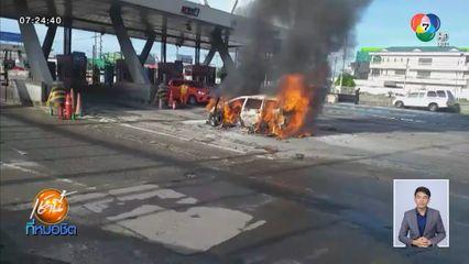 เตือนอันตราย ขับรถออกจากอู่ซ่อมไม่กี่วัน ไฟไหม้กลางทางวอดทั้งคัน