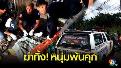 หนุ่มวัย 37 พ้นโทษออกจากเรือนจำ ถูกยิงดับคาบ้าน คาดเกี่ยวข้องเครือข่ายยาเสพติด