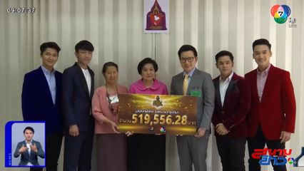 เอ วราวุธ พร้อมน้อง ๆ จากรายการ ลูกทุ่งไอดอล มอบเงินให้มูลนิธิสายใจไทยฯ : สนามข่าวบันเทิง